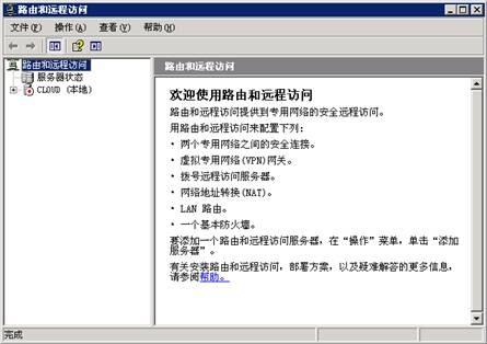 001TbVv5gy6V2uFHrX02e&690.jpg windows server2003 搭建vpn详细教程 VPN能连接无法打开网页问题修复  互联网IT