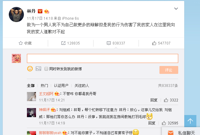 201611181479463281113141.png 林丹出轨 热点评论