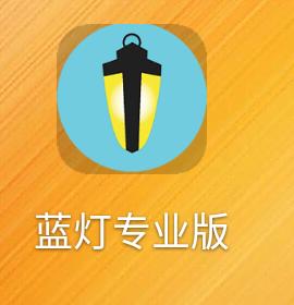 微信图片_20180429015115.png 蓝灯VPN破解版本,翻墙科学上网 互联网IT