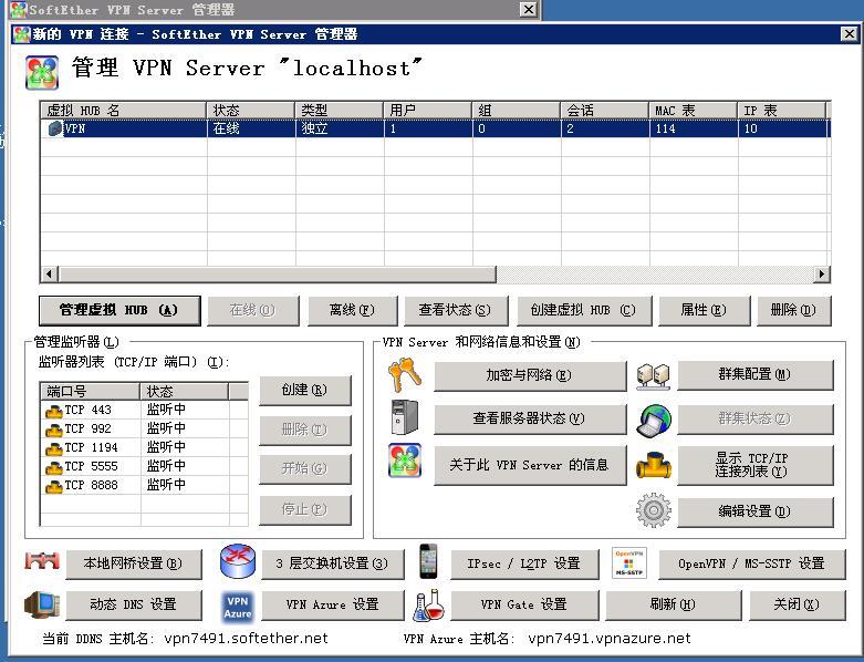 PacketiX VPN(派克斯vpn)Server服务器端秘钥破解版本 互联网IT 第4张