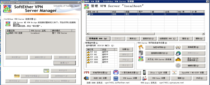 SoftEther VPN Server 服务端秘钥破解版本