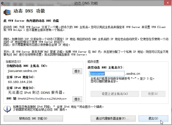 PacketiX VPN(派克斯vpn),VPNPortable 4.22 Build 9634 Multilingual,SoftEther VPN Server 架设教程 互联网IT 第2张