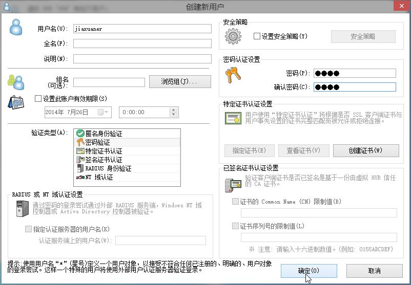 PacketiX VPN(派克斯vpn),VPNPortable 4.22 Build 9634 Multilingual,SoftEther VPN Server 架设教程 互联网IT 第5张