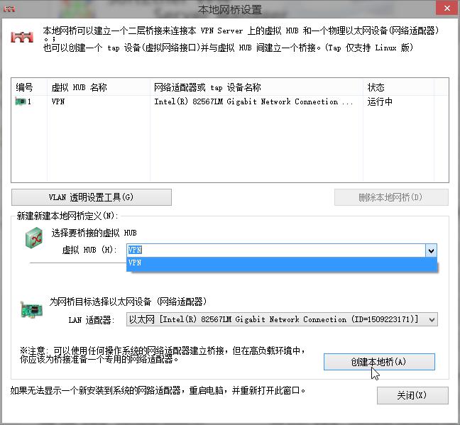 PacketiX VPN(派克斯vpn),VPNPortable 4.22 Build 9634 Multilingual,SoftEther VPN Server 架设教程 互联网IT 第7张