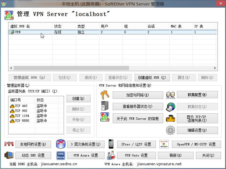 PacketiX VPN(派克斯vpn),VPNPortable 4.22 Build 9634 Multilingual,SoftEther VPN Server 架设教程 互联网IT 第8张
