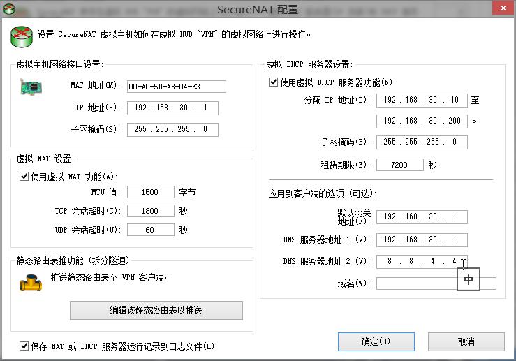 PacketiX VPN(派克斯vpn),VPNPortable 4.22 Build 9634 Multilingual,SoftEther VPN Server 架设教程 互联网IT 第10张