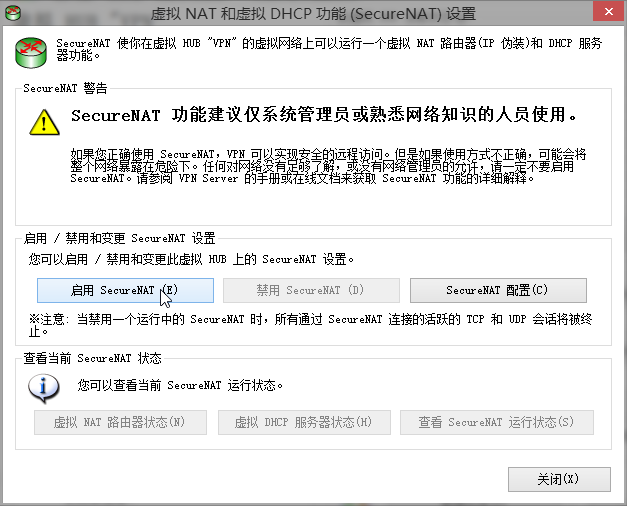 PacketiX VPN(派克斯vpn),VPNPortable 4.22 Build 9634 Multilingual,SoftEther VPN Server 架设教程 互联网IT 第12张