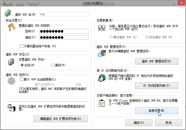 PacketiX VPN(派克斯vpn),VPNPortable 4.22 Build 9634 Multilingual,SoftEther VPN Server 架设教程 互联网IT 第13张