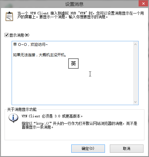 PacketiX VPN(派克斯vpn),VPNPortable 4.22 Build 9634 Multilingual,SoftEther VPN Server 架设教程 互联网IT 第14张