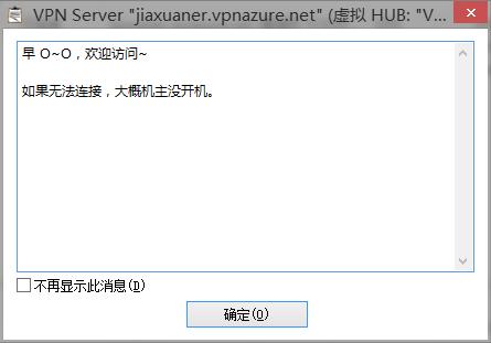 PacketiX VPN(派克斯vpn),VPNPortable 4.22 Build 9634 Multilingual,SoftEther VPN Server 架设教程 互联网IT 第15张