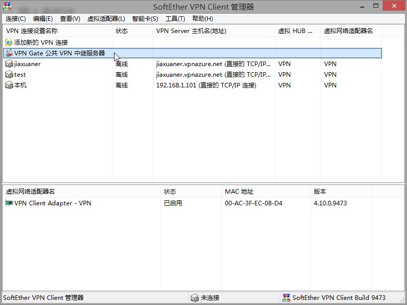 PacketiX VPN(派克斯vpn),VPNPortable 4.22 Build 9634 Multilingual,SoftEther VPN Server 架设教程 互联网IT 第16张