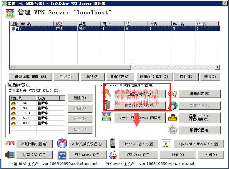 PacketiX VPN(派克斯vpn)Server服务器端秘钥破解版本 互联网IT 第1张