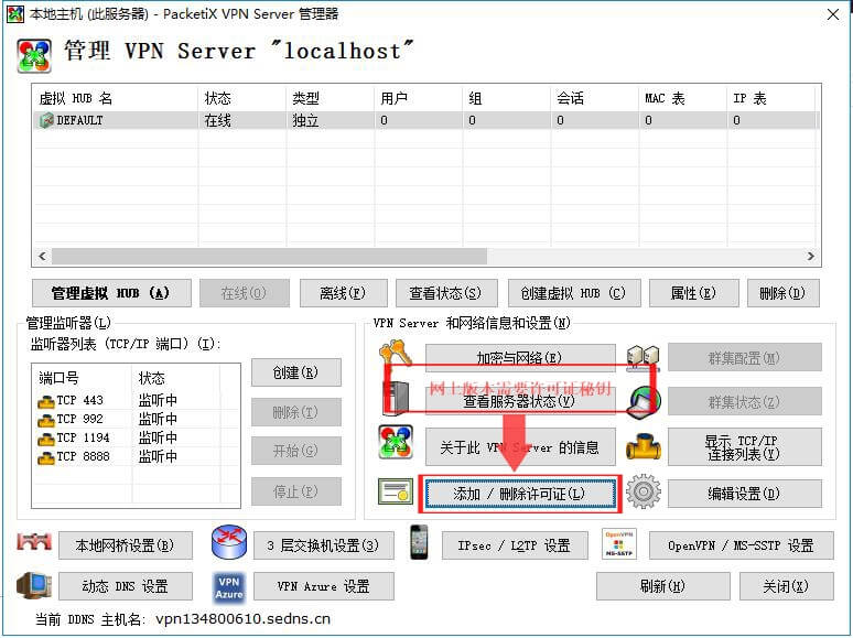 PacketiX VPN(派克斯vpn)Server服务器端秘钥破解版本 互联网IT 第2张