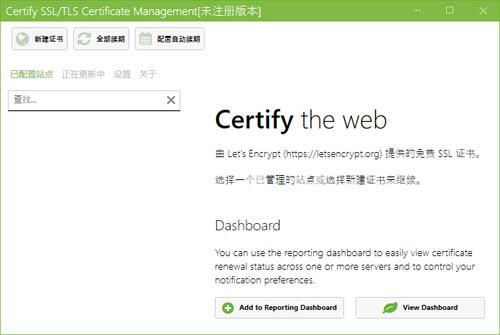 5401_1.jpg IIS自动申请部署免费SSL证书服务 互联网IT