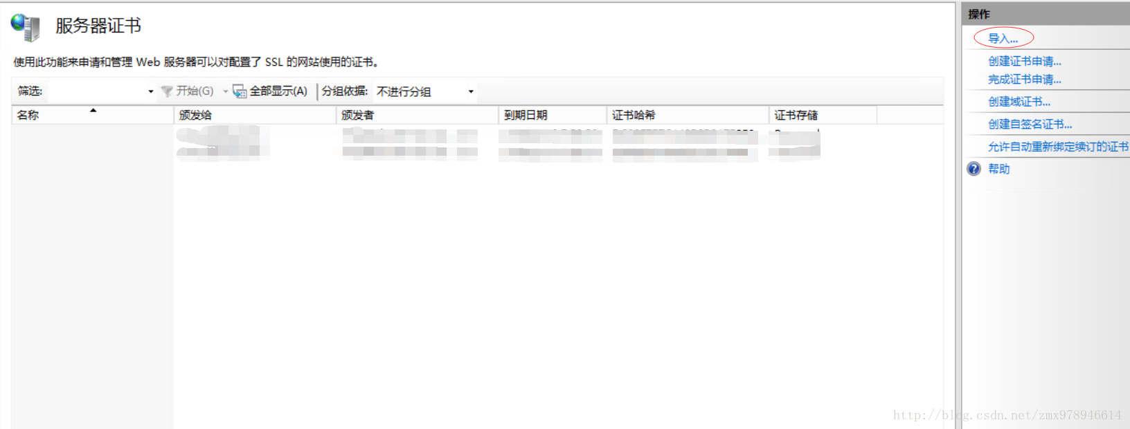 服务器多个网站ssl证书 互联网IT 第2张