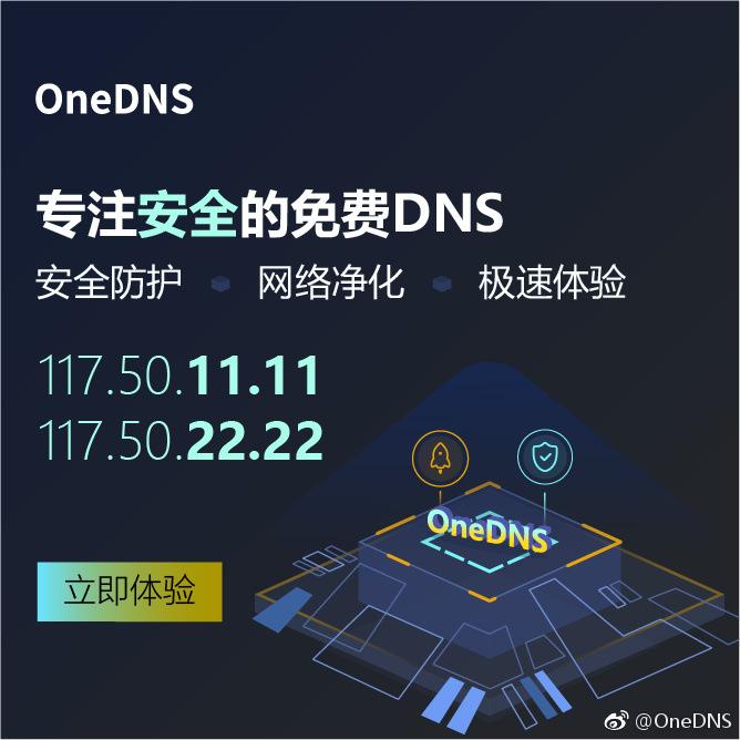 00728AHwly1fprgwi9dqej30ik0ik40w (1).jpg OneDNS——安全、快速、免费的DNS服务 互联网IT