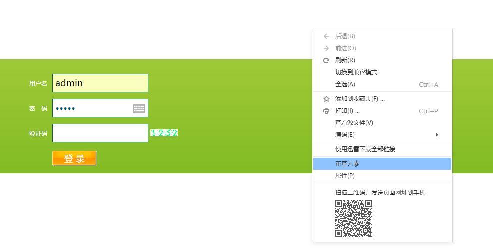 密码框的明密文(显示和隐藏) 显示 互联网IT 第1张