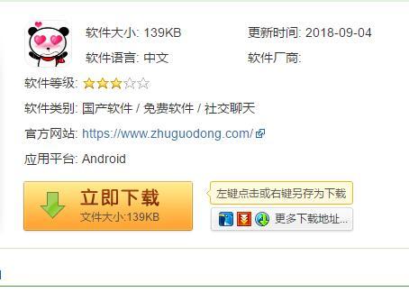 诸葛东流博客app 1.18.0720安卓版被西西软件收录 生活随笔 第1张