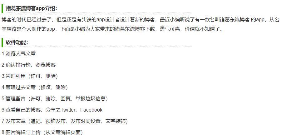 诸葛东流博客app 1.18.0720安卓版被西西软件收录 生活随笔 第2张