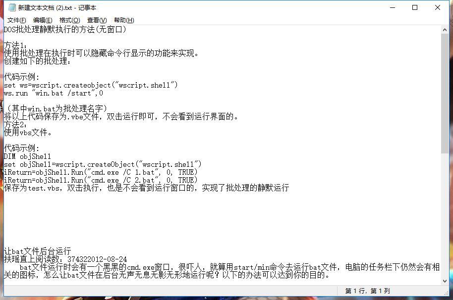QQ截图20190117232347.jpg 隐藏cmd,bat处理文件运行,DOS批处理静默执行的方法(无窗口) 互联网IT