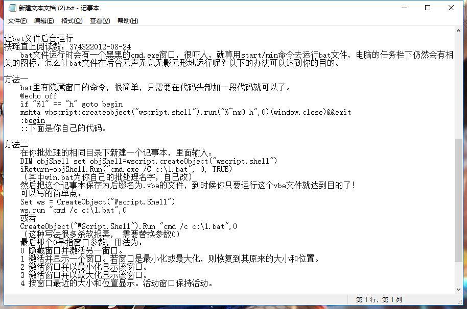 12.jpg 隐藏cmd,bat处理文件运行,让bat文件后台运行 互联网IT