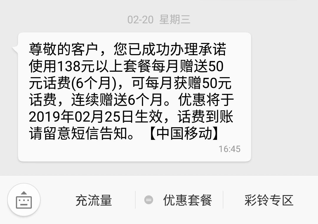 Screenshot_2019-02-22-02-27-30.png 中国移动我要盘它,138套餐改成88套餐APP不能操作,人工服务送话费保留138套餐 一句话