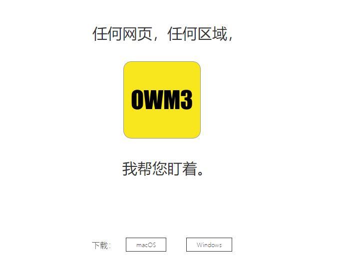 通用型网页内容监控工具,任何网页,任何区域,OpenWebMonitor3-3.5.2.zip 互联网IT 第2张