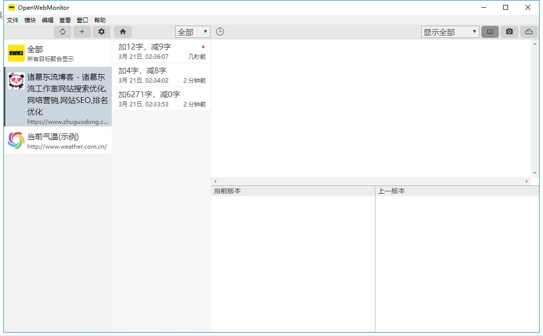 通用型网页内容监控工具,任何网页,任何区域,OpenWebMonitor3-3.5.2.zip 互联网IT 第1张