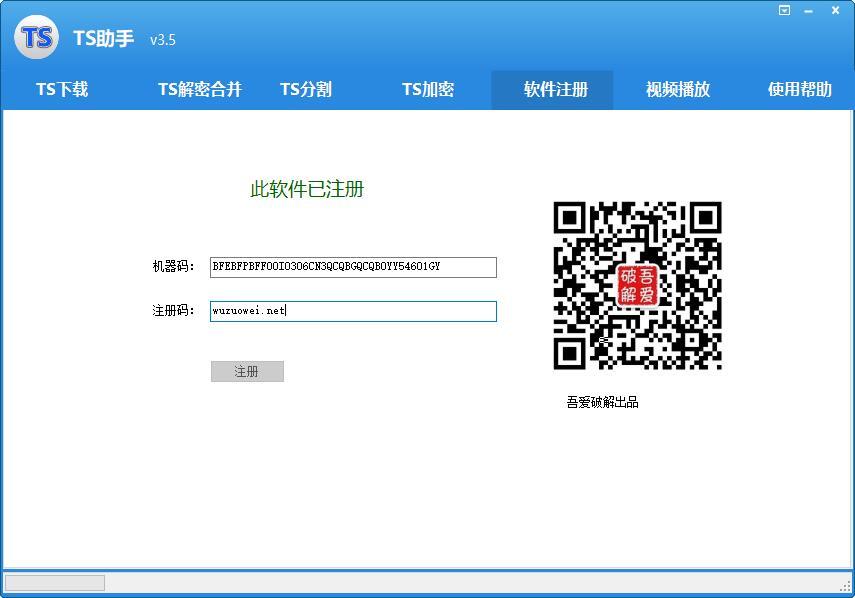 QQ截图20190416020611.jpg m3u8下载视频,TS助手3.52 破解版本 互联网IT