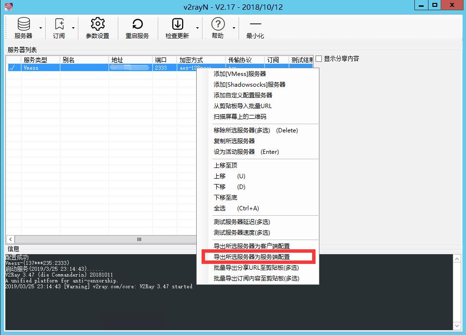 Windows2012搭建代理V2ray服务器端客户端64位系统 互联网IT 第7张