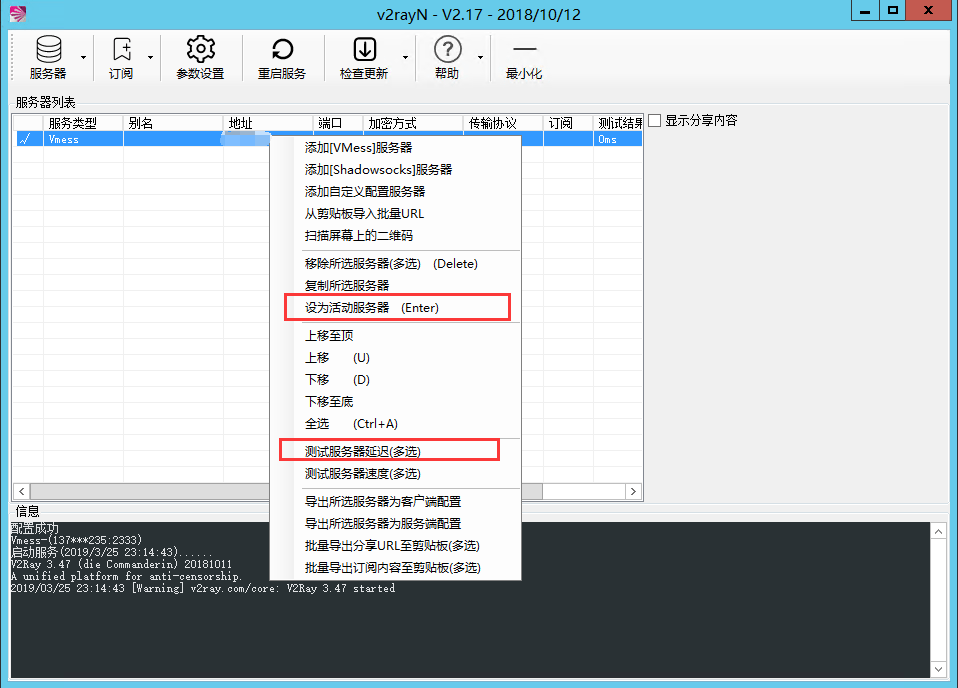 Windows2012搭建代理V2ray服务器端客户端64位系统 互联网IT 第11张