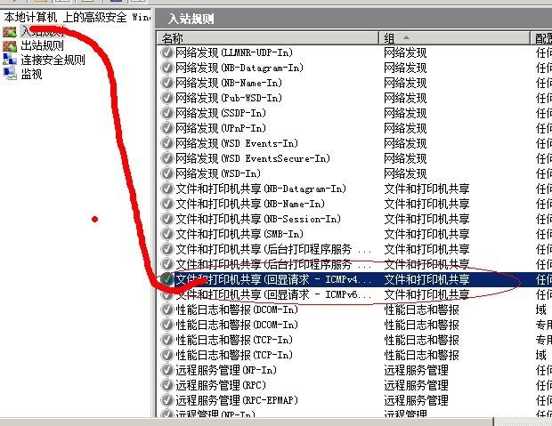 o_200911150721057413.jpg 如何在Windows2008/2012 Server服务器上开启Ping或者禁PING 互联网IT