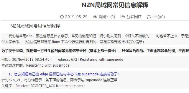 QQ截图20190529030925.jpg N2N局域网常见信息解释 互联网IT