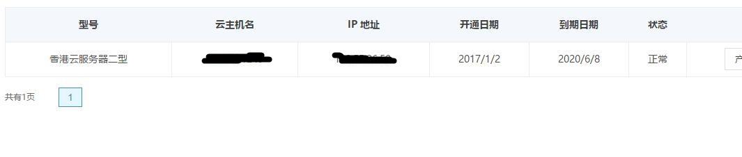 星际蜗牛C款服务器(第八篇)服务器搭建VPS+软件+映射外网篇(上篇) 互联网IT 第5张