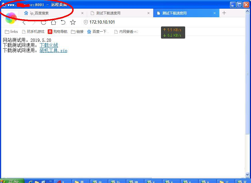 星际蜗牛C款服务器(第八篇)服务器搭建VPS+软件+映射外网篇(下篇) 互联网IT 第22张