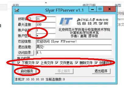 星际蜗牛C款服务器(第八篇)服务器搭建VPS+软件+映射外网篇(下篇) 互联网IT 第23张