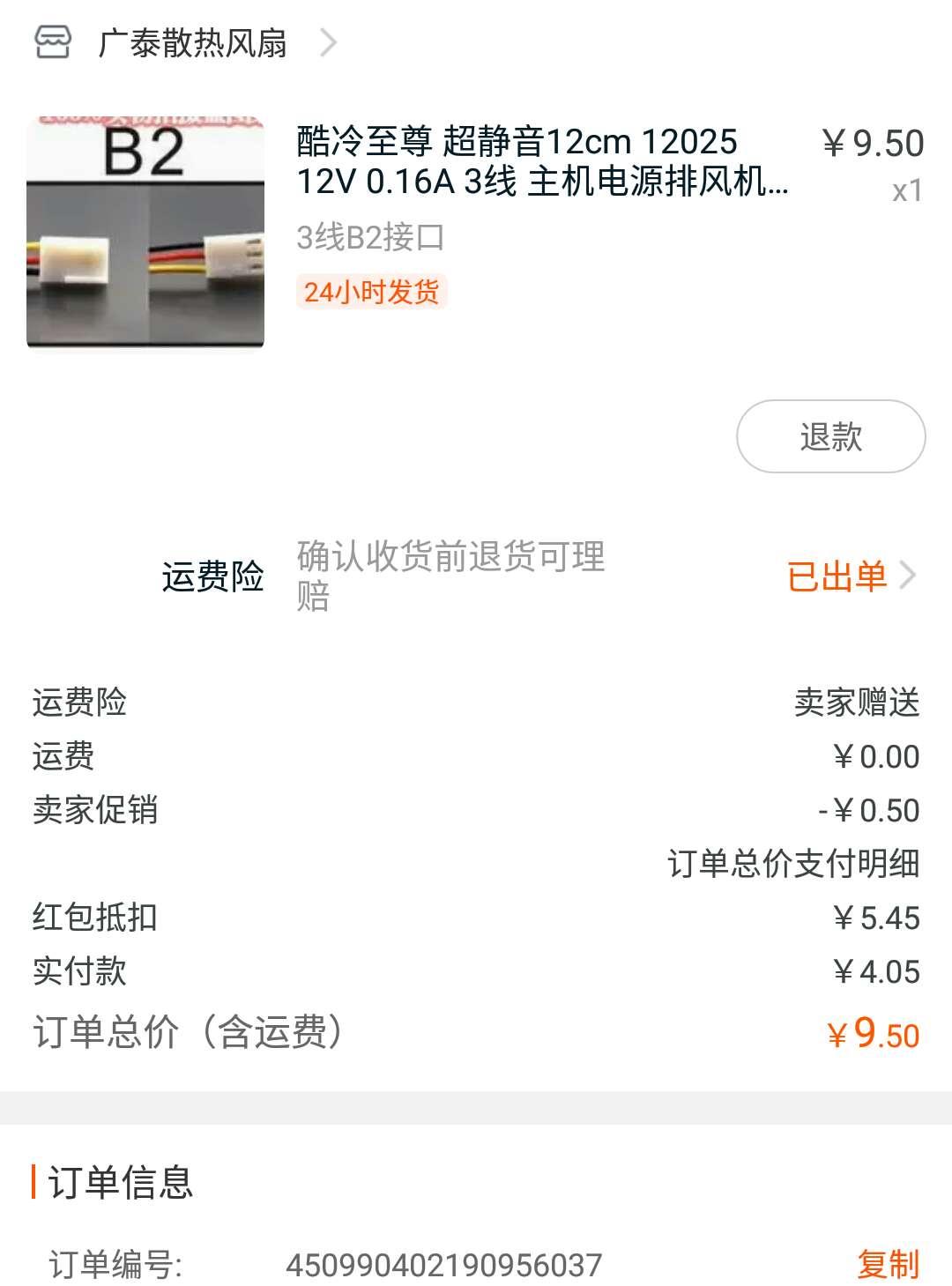 星际蜗牛C款i211网卡服务器(第九篇)风扇改造终局篇 互联网IT 第1张