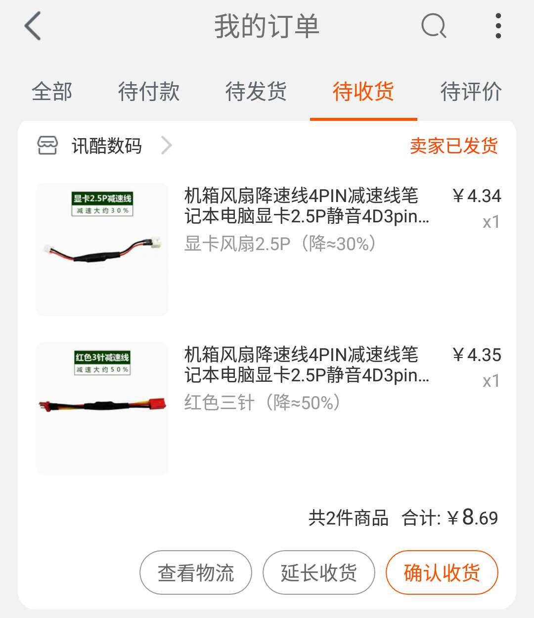 星际蜗牛C款i211网卡服务器(第九篇)风扇改造终局篇 互联网IT 第3张