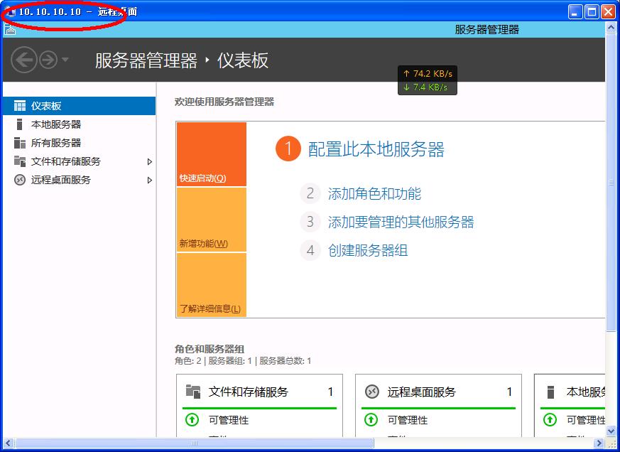 星际蜗牛C款i211网卡服务器(第十篇)开启远程桌面连接管理篇 互联网IT 第8张