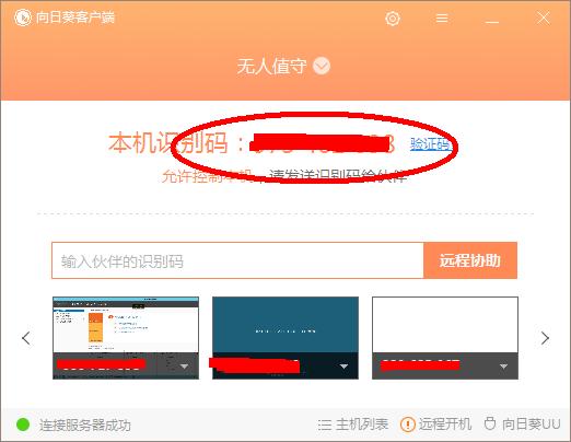 星际蜗牛C款i211网卡服务器(第十篇)开启远程桌面连接管理篇 互联网IT 第11张