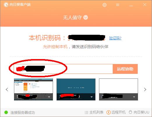 星际蜗牛C款i211网卡服务器(第十篇)开启远程桌面连接管理篇 互联网IT 第12张