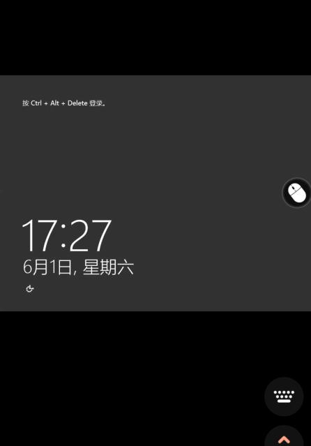 星际蜗牛C款i211网卡服务器(第十篇)开启远程桌面连接管理篇 互联网IT 第15张