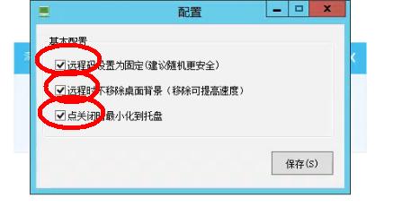 星际蜗牛C款i211网卡服务器(第十篇)开启远程桌面连接管理篇 互联网IT 第21张
