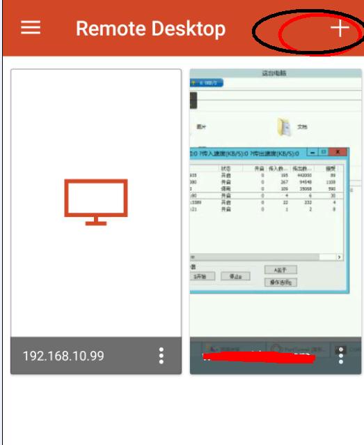 星际蜗牛C款i211网卡服务器(第十篇)开启远程桌面连接管理篇 互联网IT 第26张