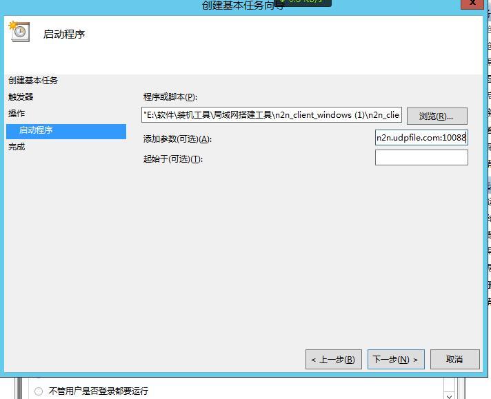 不用登陆账户启动程序设置,任务计划,Windows 互联网IT 第3张