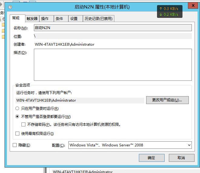 不用登陆账户启动程序设置,任务计划,Windows 互联网IT 第1张