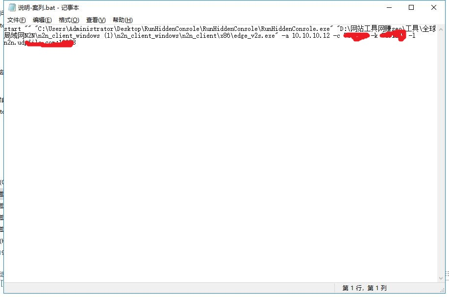 QQ截图20190607172306.jpg cmd运行隐藏软件bat隐藏运行(RunHiddenConsole) 互联网IT