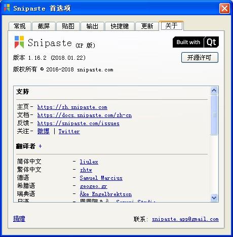 1.jpg snipaste截图软件,snipaste截图工具 互联网IT