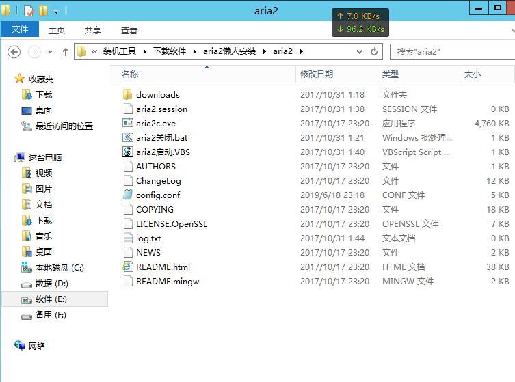 QQ截图20190619000219.jpg 「下载神器」aria2 懒人安装教程 [Windows]下载工具web管理 互联网IT