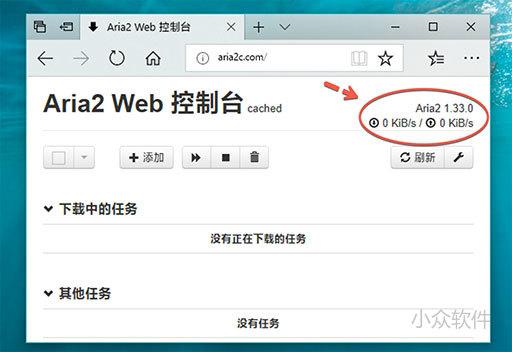 2017-10-31-1-57.jpg Aria2 配置说明,下载软件,web管理 互联网IT